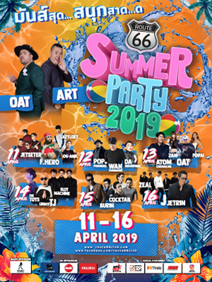 Route66 Summer Party 2019